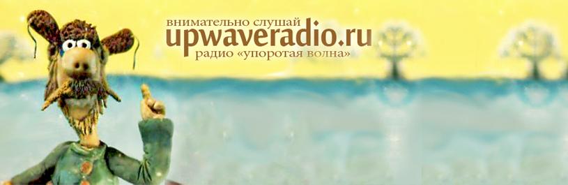 upwaveradio_poster